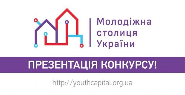 Конкурсу «Молодіжна столиця України» (презентація)