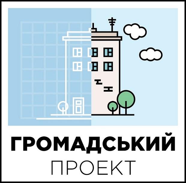 Громадський проект (2019)