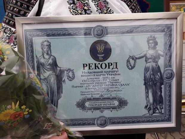 Патріотична акція «Україна моя вишивана». Рекорд