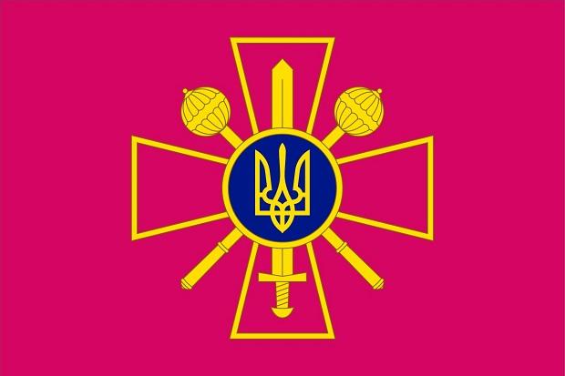 МОУ (Міністерство оборони України)