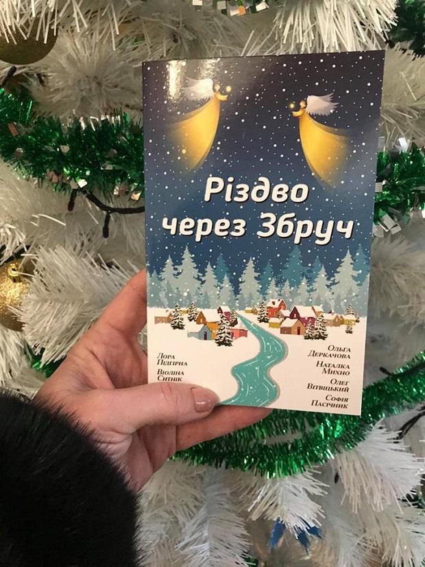 Збірка святочних оповідань «Різдво через Збруч»
