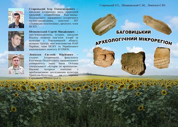 Книга «Баговицький археологічний мікрорегіон»