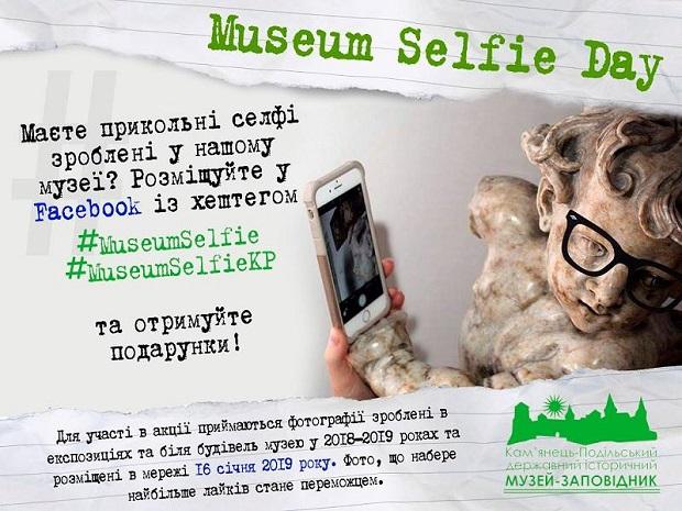 День селфі в музеї (Museum Selfie Day)