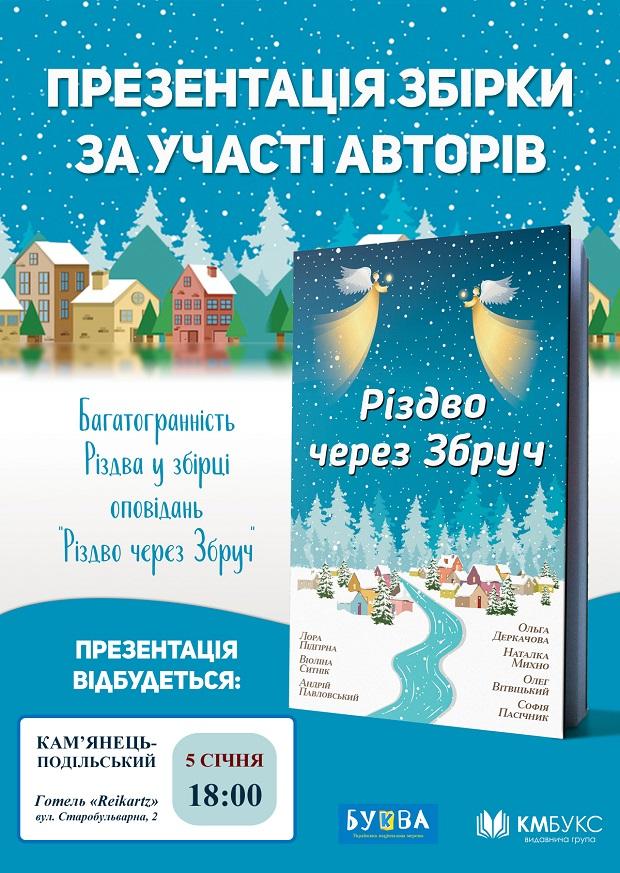 Збірка оповідань «Різдво через Збруч» (Кам'янець-Подільський)