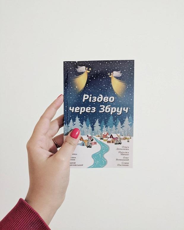 Збірка оповідань «Різдво через Збруч»