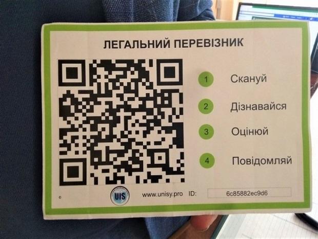 ID-картка в маршрутці