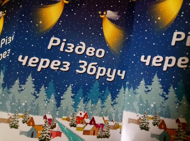 Збірка «Різдво через Збруч»