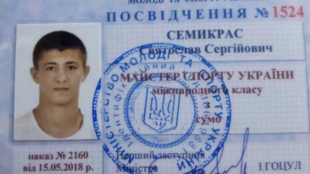 Святослав Семикрас