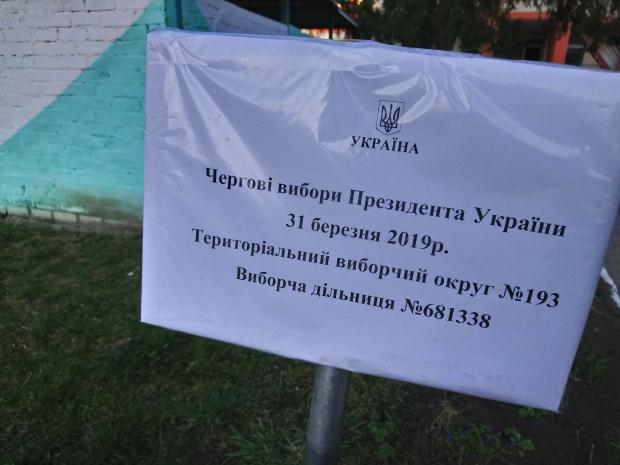 Кам'янець-Подільський. Виборча дільниця №681338.