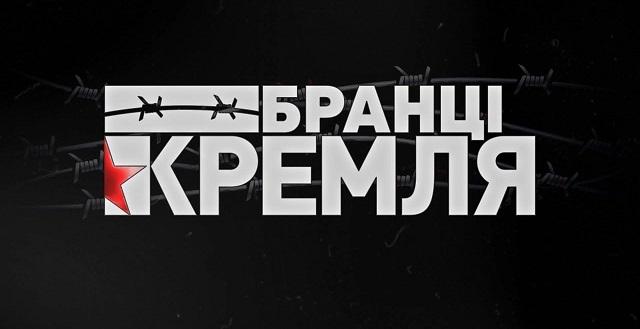 Стрічка «Бранці Кремля»