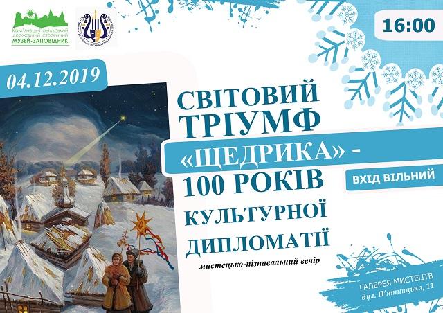 Концерт «Світовий тріумф «Щедрика» – 100 років культурної дипломатії»