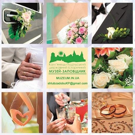 Проект «Шлюб за добу»