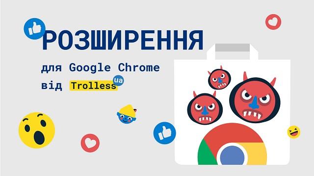 Розширення для Google Chrome.