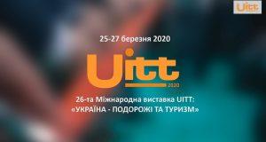 UITT (2020)